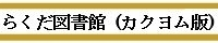 rakuda_b.jpg